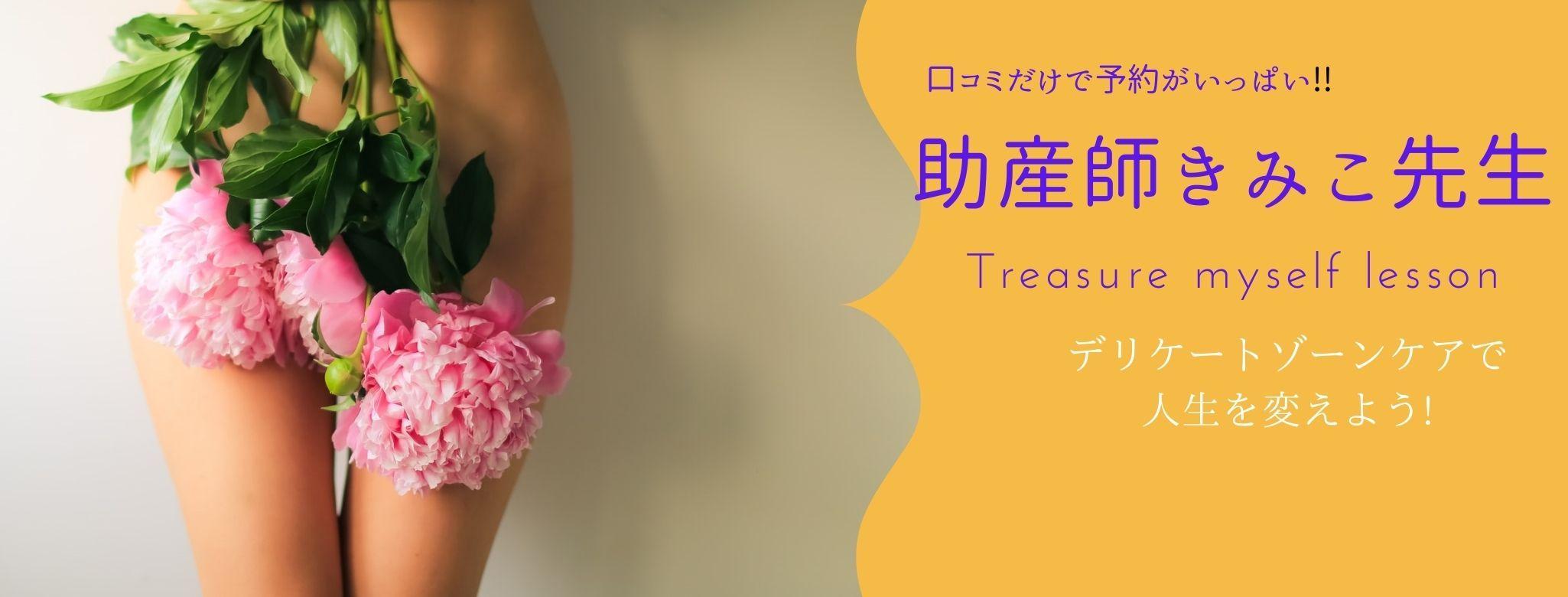 助産師きみこ先生の         Treasure Myself Lesson デリケートゾーンケアで人生を変えよう!!